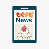 新発売ニュース