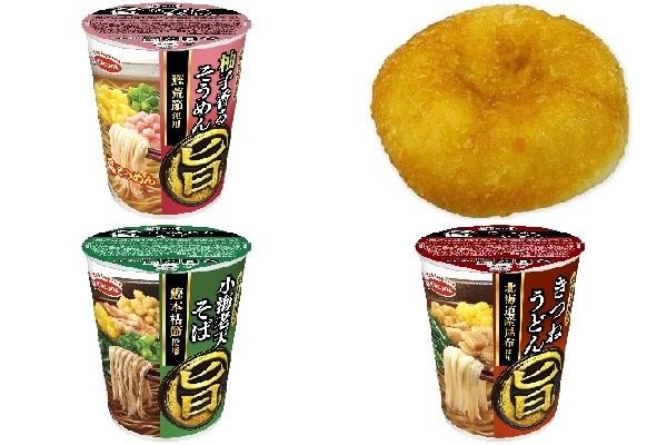 今週新発売の和風食品まとめ!